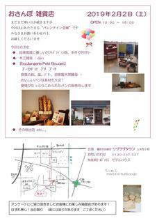 2019.2.2開催 おさんぽ雑貨店.jpg