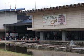 正倉院 1.JPG